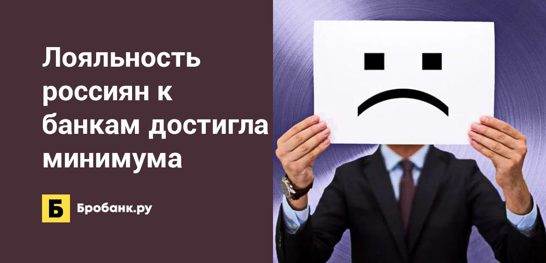 Лояльность россиян к банкам достигла минимума