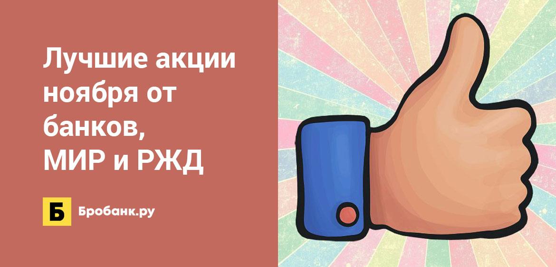 Лучшие акции ноября от банков, МИР и РЖД