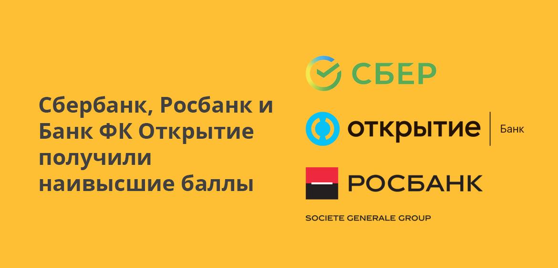 Сбербанк, Росбанк и Банк ФК Открытие получили наивысшие баллы