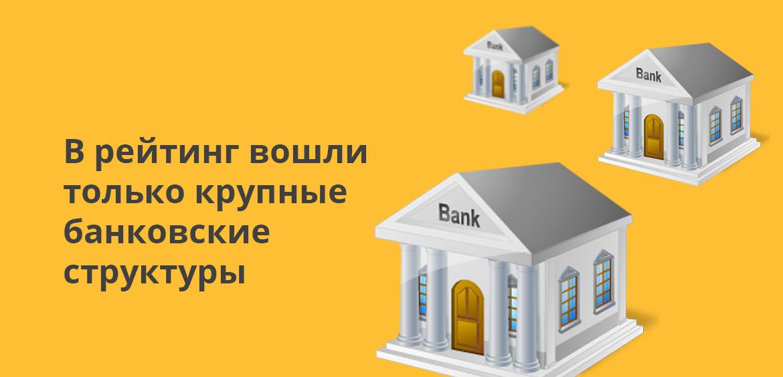 В рейтинг вошли только крупные банковские структуры