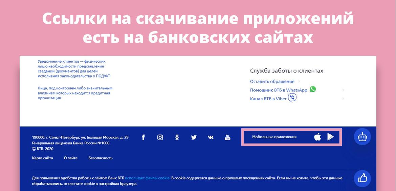 Ссылки на скачивание приложений есть на банковских сайтах
