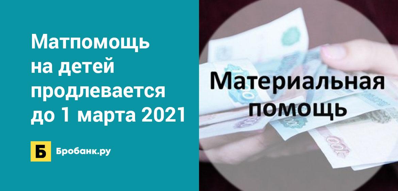 Матпомощь на детей продлевается до 1 марта 2021