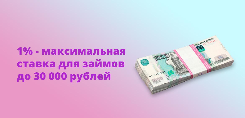 1% - максимальная ставка для займов до 30 000 рублей