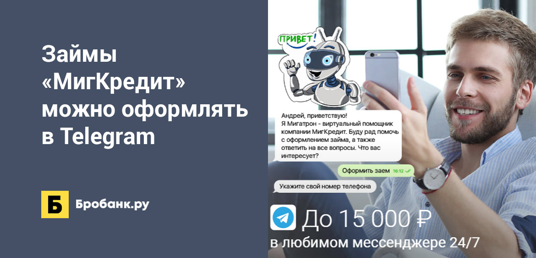 Займы МигКредит можно оформлять в Telegram