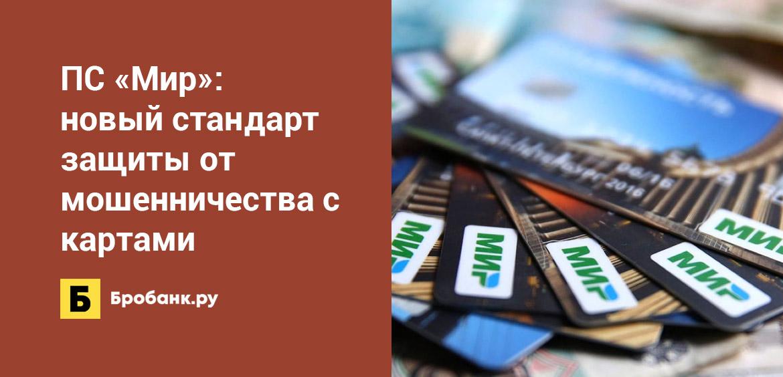 Платежная система Мир: новый стандарт защиты от мошенничества с картами