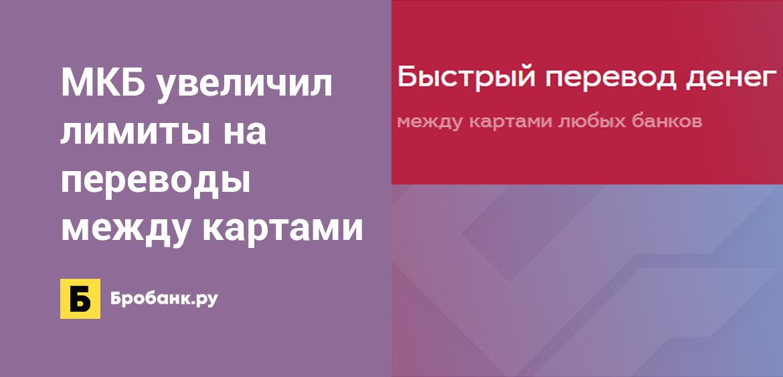 МКБ увеличил лимиты на переводы между картами