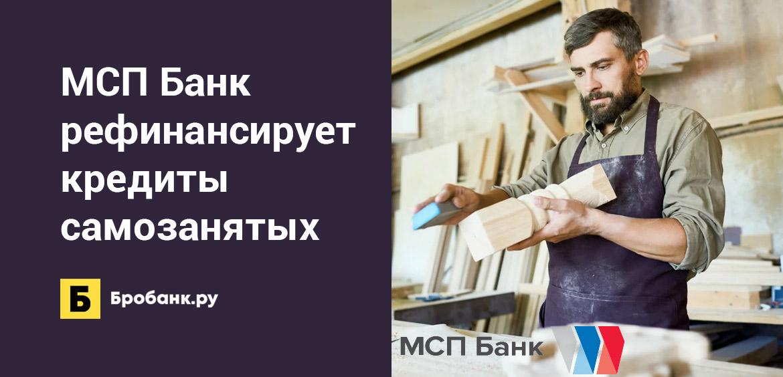 МСП Банк рефинансирует кредиты самозанятых граждан