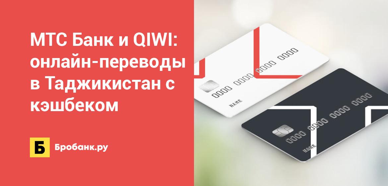 МТС Банк и QIWI: онлайн-переводы в Таджикистан с кэшбеком