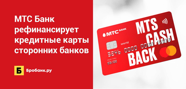 МТС Банк рефинансирует кредитные карты сторонних банков