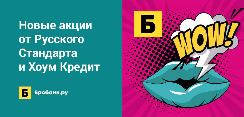 Новые акции от Русского Стандарта и Хоум Кредит