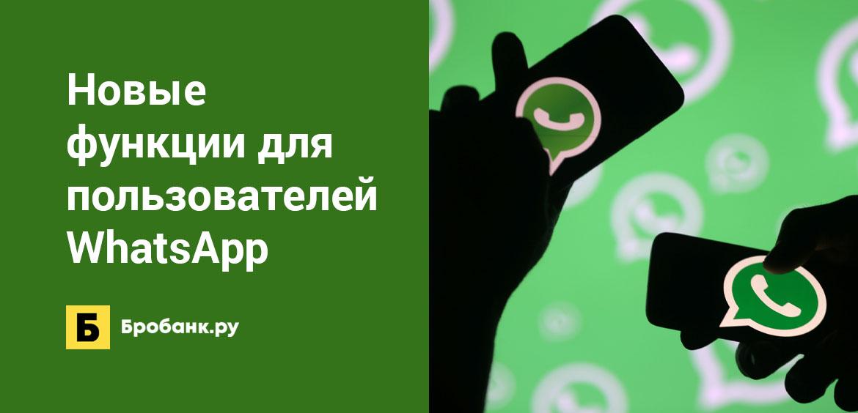 Новые функции для пользователей WhatsApp