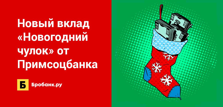 Новый вклад Новогодний чулок от Примсоцбанка