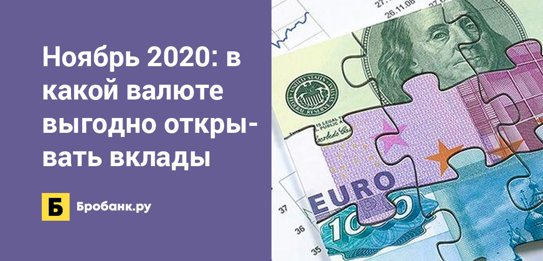 Ноябрь 2020: в какой валюте выгодно открывать вклады