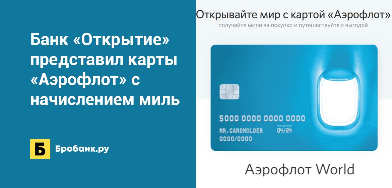 Банк Открытие представил карты Аэрофлот с начислением миль