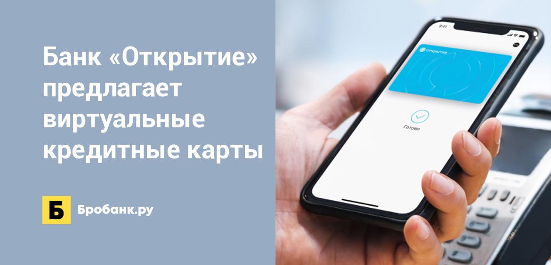 Банк Открытие предлагает виртуальные кредитные карты