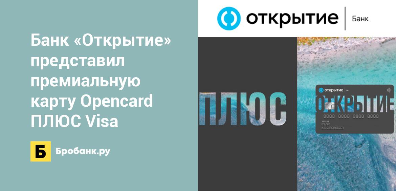 Банк Открытие представил премиальную карту Opencard ПЛЮС Visa