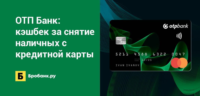ОТП Банк: кэшбек за снятие наличных с кредитной карты