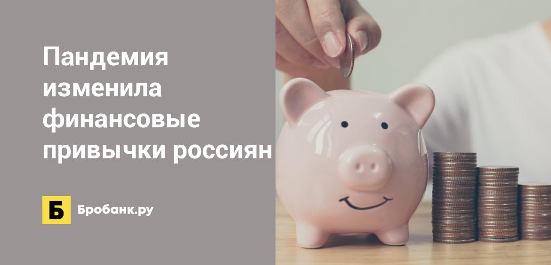Пандемия изменила финансовые привычки россиян