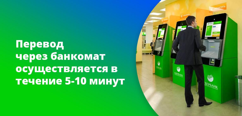Перевод через банкомат осуществляется в течение 5-10 минут