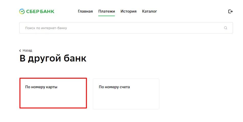 Перевод с карты Сбербанка на карту ВТБ