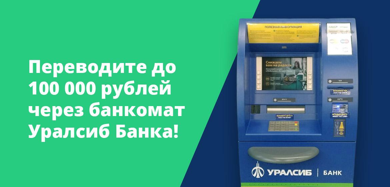 Переводите до 100 000 рублей через банкомат Уралсиб Банка