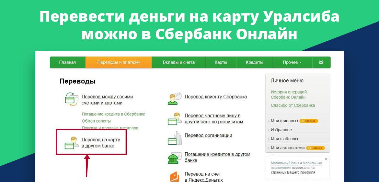 Перевести деньги на карту Уралсиба можно в Сбербанк Онлайн
