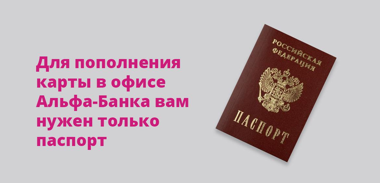 Для пополнения карты в офисе Альфа-Банка вам нужен только паспорт