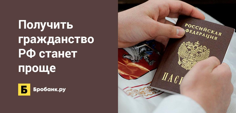 Получить гражданство РФ станет проще