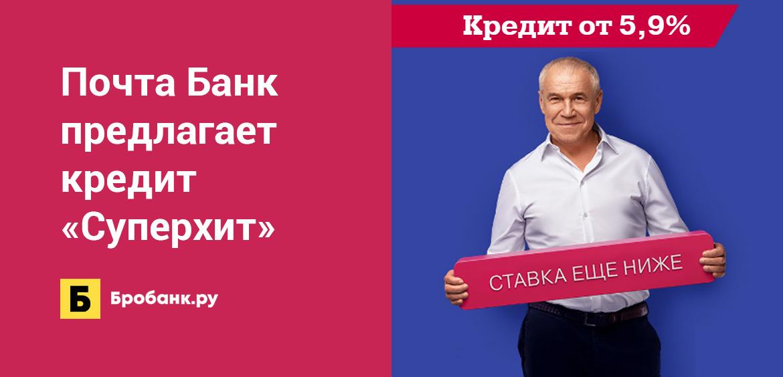 Почта Банк предлагает кредит Суперхит