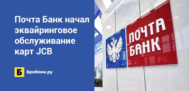 Почта Банк начал эквайринговое обслуживание карт JCB
