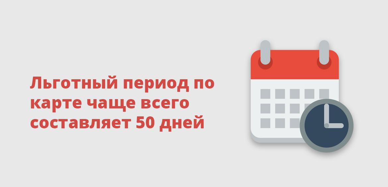 Льготный период по карте чаще всего составляет 50 дней