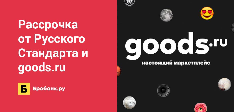 Рассрочка от Русского Стандарта и goods.ru
