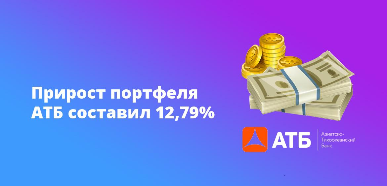 Прирост портфеля АТБ составил 12,79%