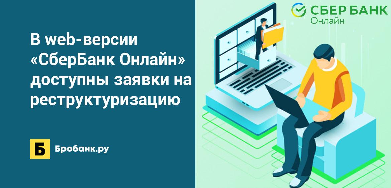В web-версии СберБанк Онлайн доступны заявки на реструктуризацию