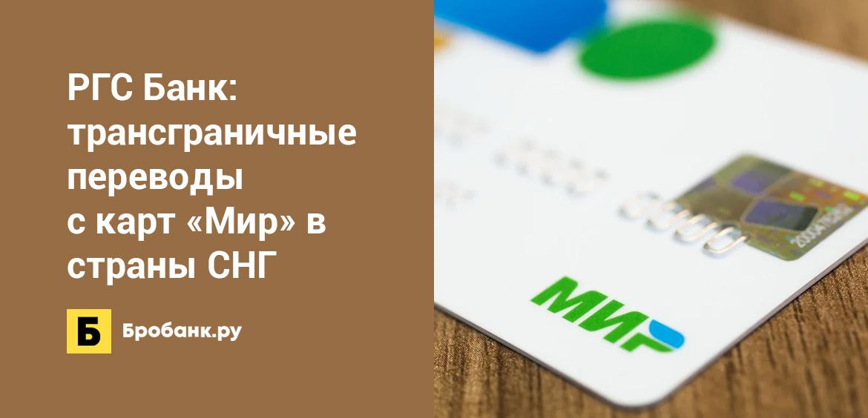 РГС Банк: трансграничные переводы с карт Мир в страны СНГ