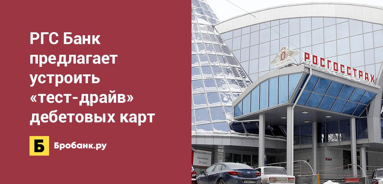РГС Банк предлагает устроить тест-драйв дебетовых карт