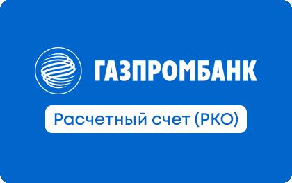 Расчетный счет в Газпромбанке