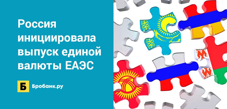 Россия инициировала выпуск единой валюты ЕАЭС