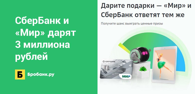 СберБанк и Мир дарят 3 миллиона рублей