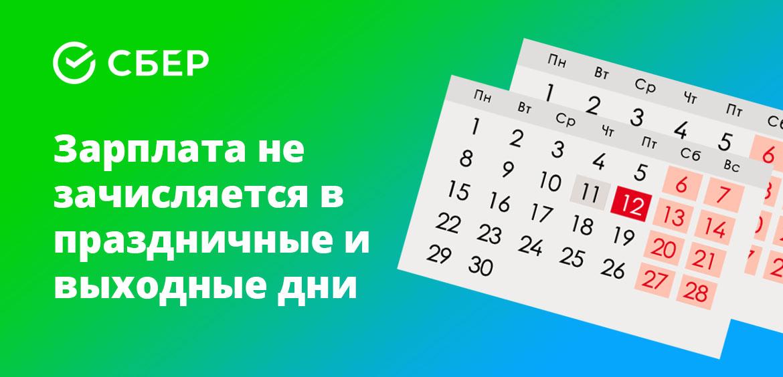 Зарплата не зачисляется в праздничные и выходные дни