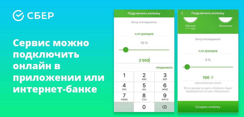 Сервис можно подключить онлайн в приложении или интернет-банке