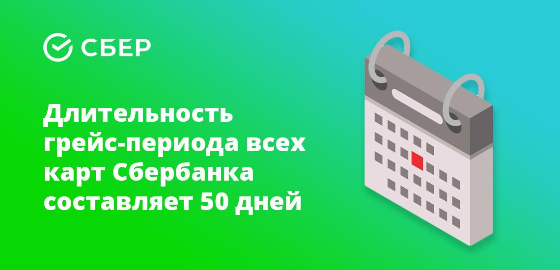 Длительность грейс-периода всех карт Сбербанка составляет 50 дней