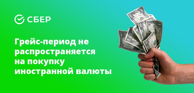 Грейс-период не распространяется на покупку иностранной валюты