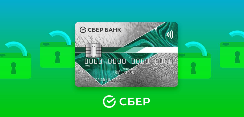 Как разблокировать кредитную карту Сбербанка