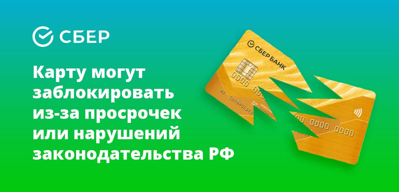 Карту могут заблокировать из-за просрочек или нарушений законодательства РФ