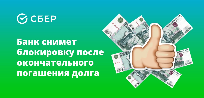 Банк снимет блокировку после окончательного погашения долга