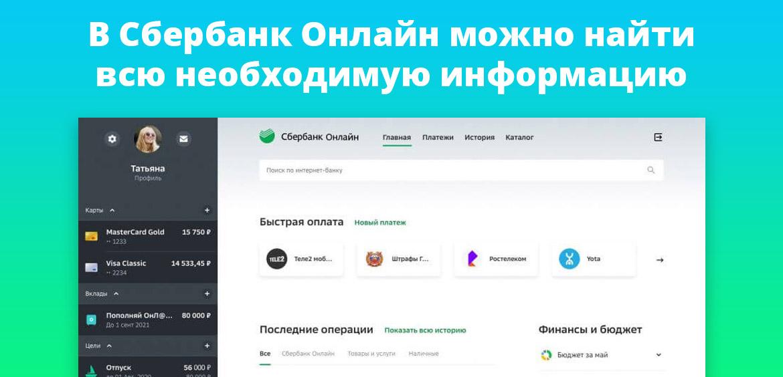 В Сбербанк Онлайн можно найти всю необходимую информацию