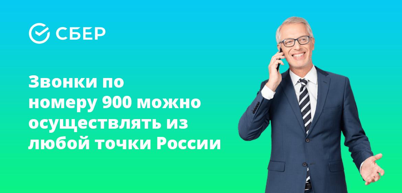 Звонки по номеру 900 можно осуществлять из любой точки России