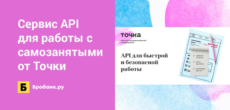Сервис API для работы с самозанятыми от Точки