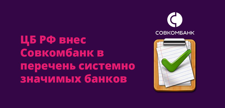 ЦБ РФ внес Совкомбанк в перечень системно значимых банков